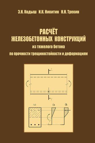Литература железобетонных конструкциях работа на жби сургут