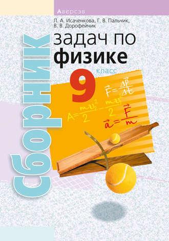 Решения задач по физике онлайн 9 класс онлайн решение задач геометрия атанасян