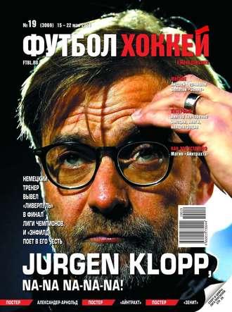 Немецкий журнал футбол