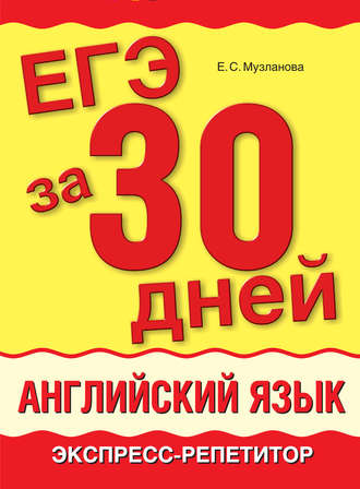 Е. С. Музланова, ЕГЭ за 30 дней. Английский язык. Экспресс-репетитор –  скачать pdf на ЛитРес