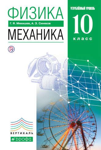 Физика 10 класс мякишев механика решения задач координаты и векторы примеры решения задач