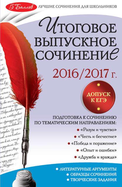 Итоговое выпускное сочинение. 2016/2017 г