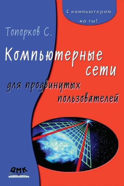 С.С. Топорков «Компьютерные сети для продвинутых пользователей»