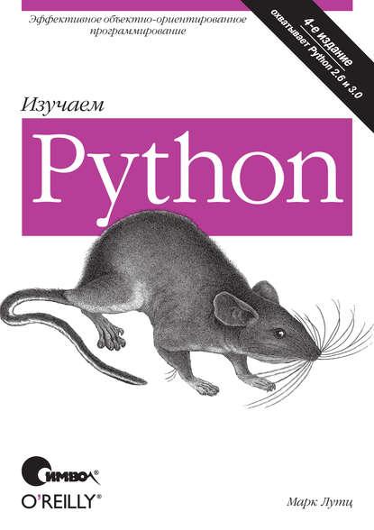 24500334-mark-lutc-izuchaem-python-4-e-i