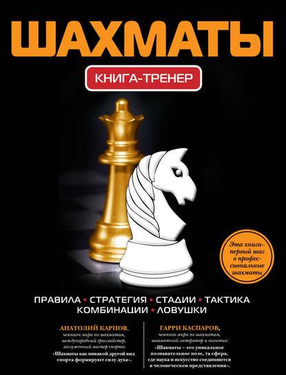Шахматы Книга-тренер ЭКСМО