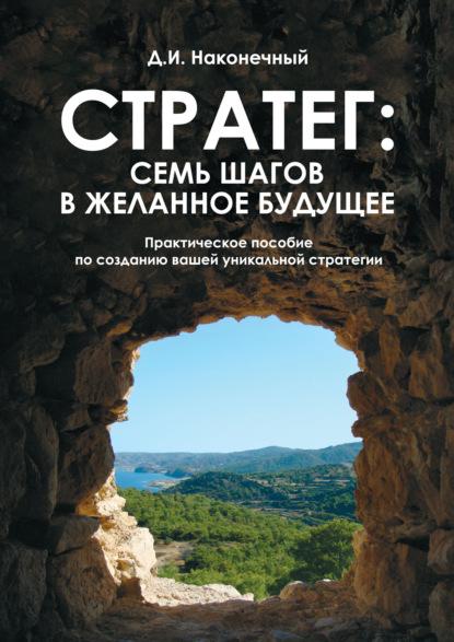 https://cv3.litres.ru/pub/c/pdf-kniga/cover_415/63104336-d-i-nakonechnyy-strateg-sem-shagov-v-zhelannoe-buduschee-praktich-63104336.jpg