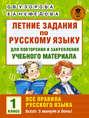 Летние задания по русскому языку для повторения и закрепления учебного материала. Все правила русского языка. 1 класс