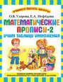 Математические прописи-2. Учим таблицу умножения