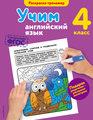 Учим английский язык. 4-й класс