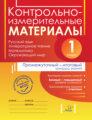 Контрольно-измерительные материалы. Русский язык, литературное чтение, математика, окружающий мир. Стартовый, промежуточный и итоговый контроль знаний. 1 класс