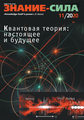 Журнал «Знание – сила» №11\/2020