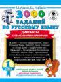 3000 заданий по русскому языку. Диктанты с объяснениями орфограмм. 1 класс