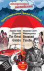 Великий Гэтсби \/ The Great Gatsby. Индуктивный метод чтения