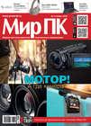 Журнал «Мир ПК» №11\/2016