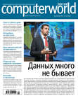 Журнал Computerworld Россия №05\/2017
