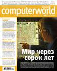 Журнал Computerworld Россия №30\/2011