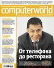 Журнал Computerworld Россия №38\/2009