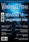 Windows IT Pro\/RE №01\/2018