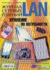 Журнал сетевых решений \/ LAN №04\/2012