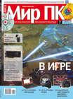 Журнал «Мир ПК» №07\/2010