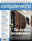 Журнал Computerworld Россия №16\/2012