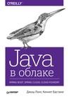 Java в облаке. Spring Boot, Spring Cloud, Cloud Foundry (pdf+epub)