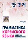 Грамматика корейского языка. Сборник упражнений. Начальный, базовый