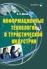 Информационные технологии в туристической индустрии