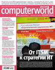 Журнал Computerworld Россия №14\/2011