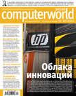 Журнал Computerworld Россия №24\/2011
