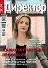Директор информационной службы №10\/2014