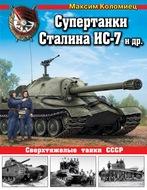 Супертанки Сталина ИС-7 и другие. Сверхтяжелые танки СССР