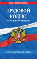 Трудовой кодекс Российской Федерации. Текст с последними изменениями и дополнениями на 4 октября 2020 года
