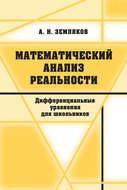 Математический анализ реальности