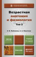 Возрастная анатомия и физиология в 2 т. Т. 2 опорно-двигательная и висцеральные системы 2-е изд., пер. и доп. Учебник для академического бакалавриата