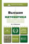 Высшая математика 8-е изд., пер. и доп. Учебник и практикум