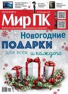 Журнал «Мир ПК» №12\/2015