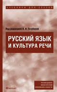 Русский язык и культура речи. Учебник для ссузов