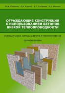 Ограждающие конструкции с использованием бетонов низкой теплопроводности
