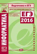 Информатика. Подготовка к ЕГЭ в 2016 году. Диагностические работы