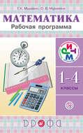 Рабочая программа. Математика. 1-4 классы