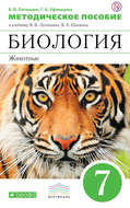 Методическое пособие к учебнику В. В. Латюшина, В. А. Шапкина «Биология. Животные. 7 класс»