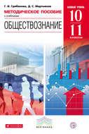 Методическое пособие к учебникам «Обществознание. Базовый уровень. 10—11 классы»