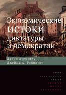 Экономические истоки диктатуры и демократии