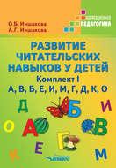 Развитие читательских навыков у детей. Комплект I