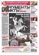 Аргументы и факты Москва 19-2016