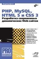 PHP, MySQL, HTML5 и CSS 3. Разработка современных динамических Web-сайтов (pdf+epub)