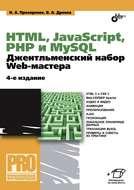 HTML, JavaScript, PHP и MySQL. Джентльменский набор Web-мастера (4-е издание)