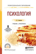 Психология. Учебник и практикум для СПО