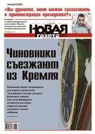 Новая газета 84-2016